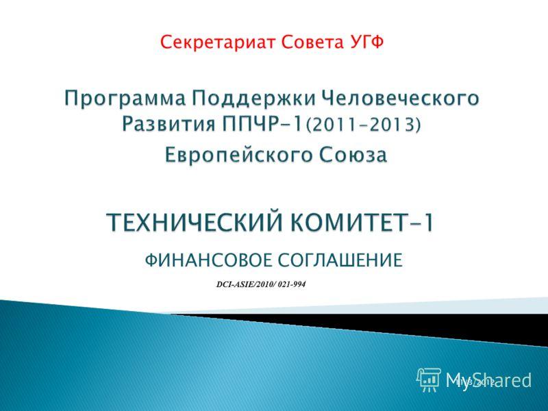 ФИНАНСОВОЕ СОГЛАШЕНИЕ Секретариат Совета УГФ 11/3/2012