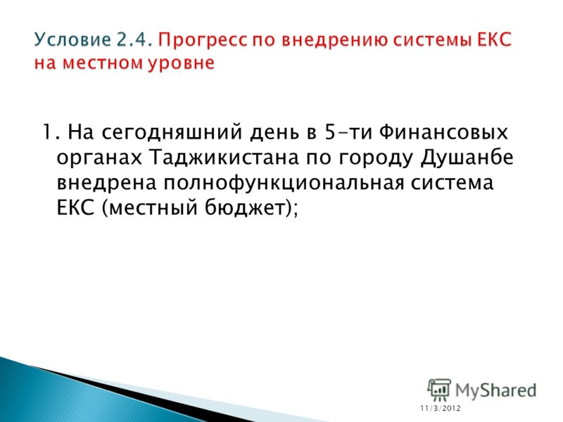 1. На сегодняшний день в 5-ти Финансовых органах Таджикистана по городу Душанбе внедрена полнофункциональная система ЕКС (местный бюджет); 11/3/2012