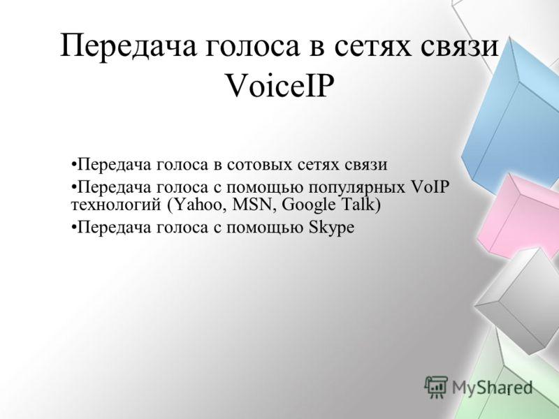 1 Передача голоса в сетях связи VoiceIP Передача голоса в сотовых сетях связи Передача голоса с помощью популярных VoIP технологий (Yahoo, MSN, Google Talk) Передача голоса с помощью Skype