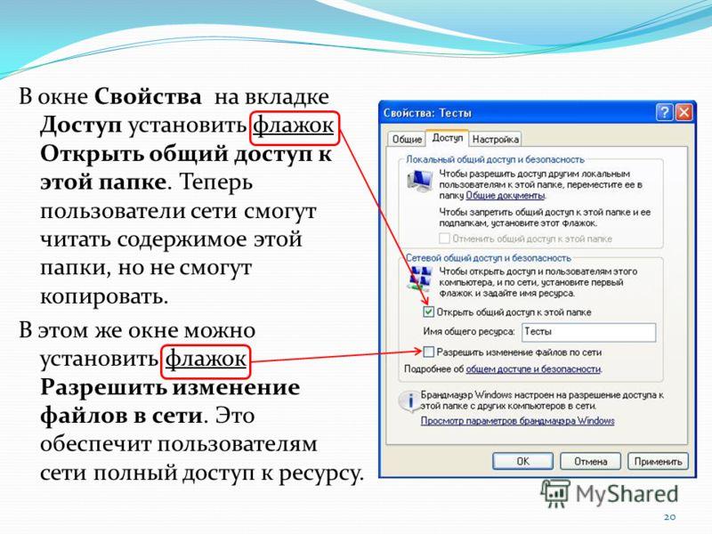 В окне Свойства на вкладке Доступ установить флажок Открыть общий доступ к этой папке. Теперь пользователи сети смогут читать содержимое этой папки, но не смогут копировать. В этом же окне можно установить флажок Разрешить изменение файлов в сети. Эт