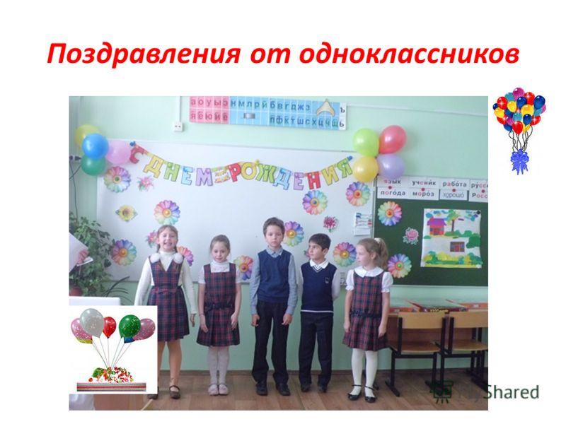 Поздравления от одноклассников