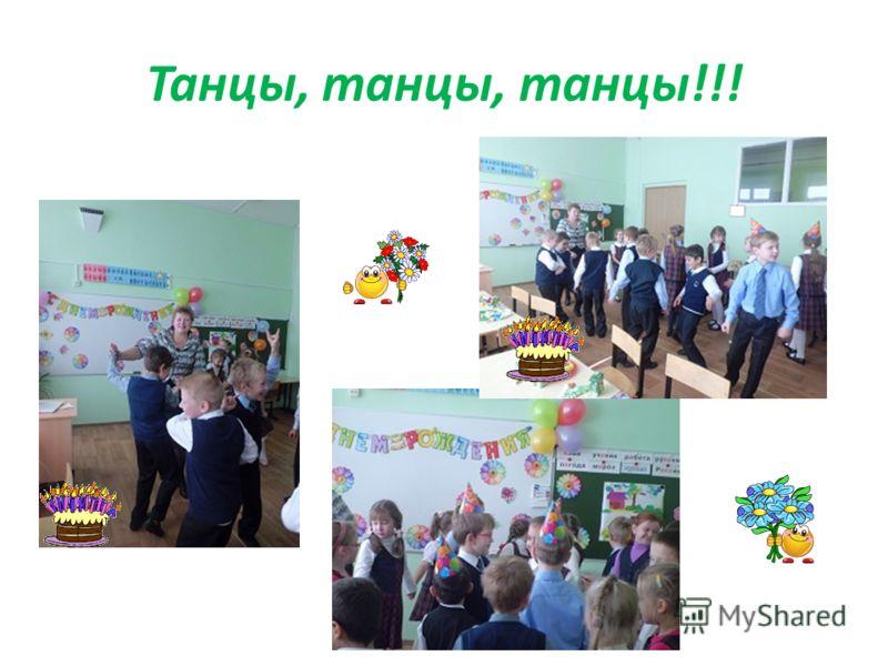 Танцы, танцы, танцы!!!