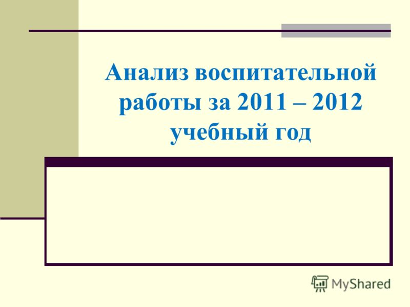 Анализ воспитательной работы за 2011 – 2012 учебный год