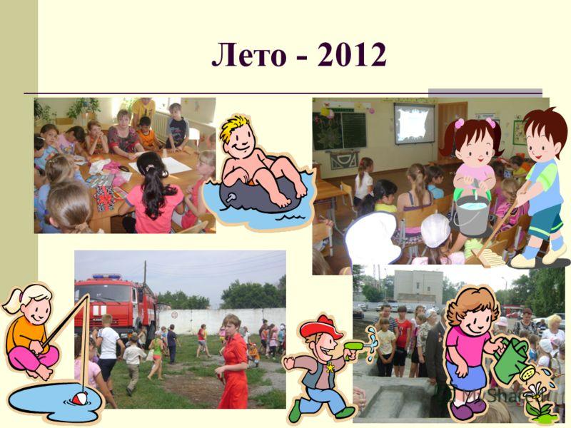 Лето - 2012