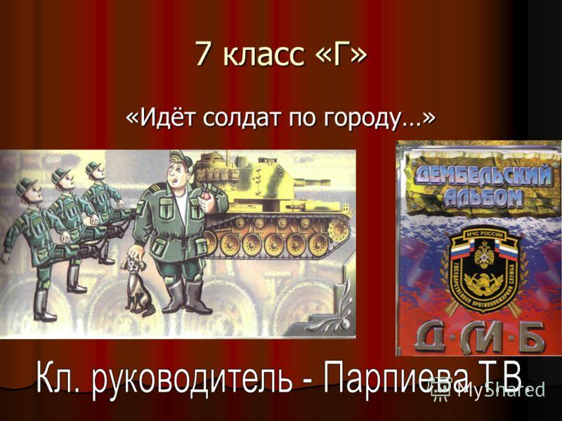 7 класс «Г» «Идёт солдат по городу…»