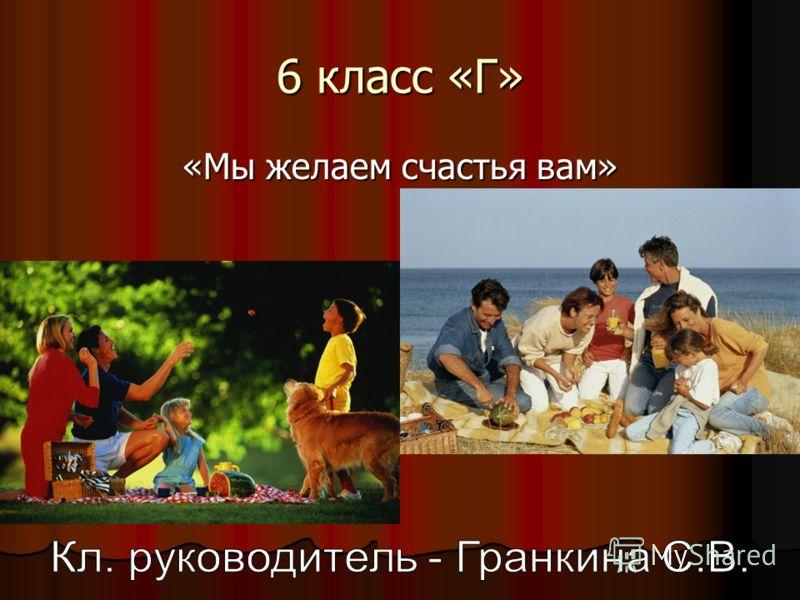 6 класс «Г» «Мы желаем счастья вам»
