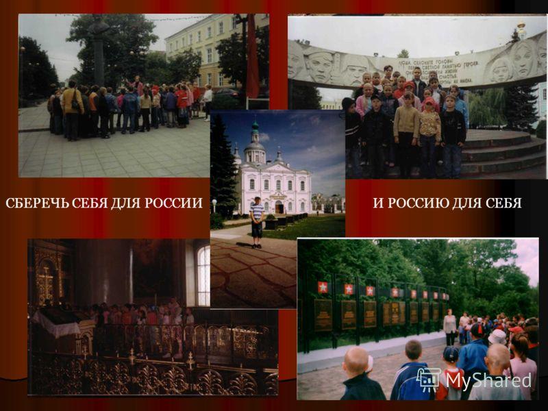 СБЕРЕЧЬ СЕБЯ ДЛЯ РОССИИ И РОССИЮ ДЛЯ СЕБЯ