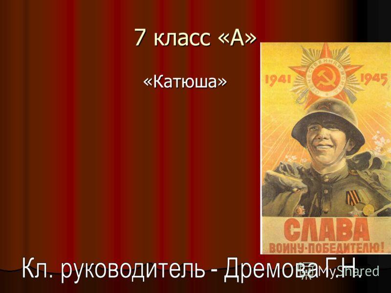 7 класс «А» «Катюша» «Катюша»