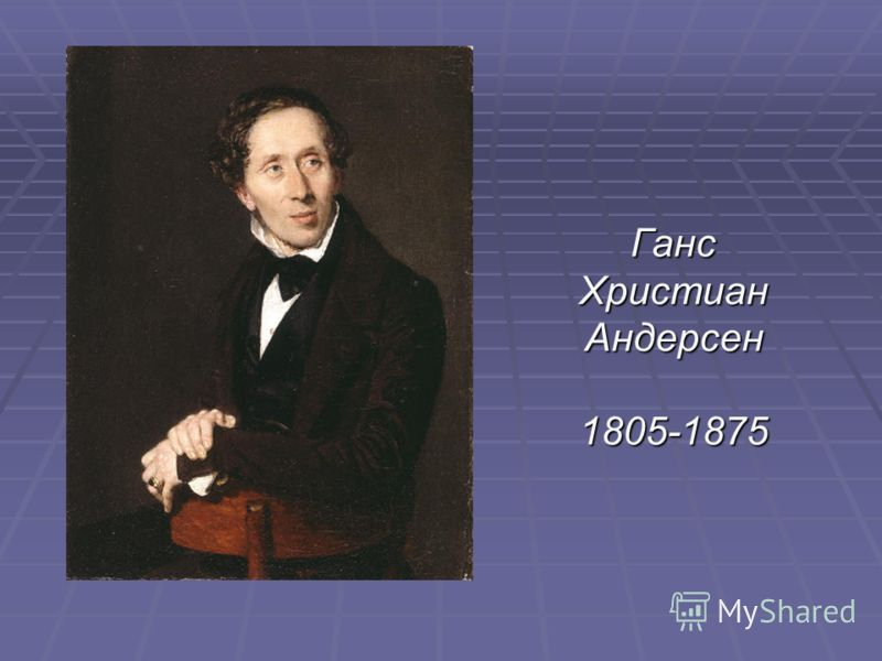Ганс Христиан Андерсен 1805-1875