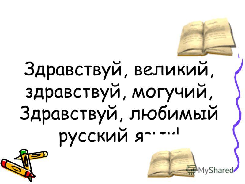 Урок русского языка во 2 классе.