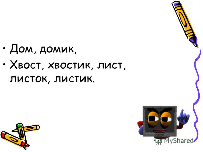 карандаш К А Р А Д Н А Ш