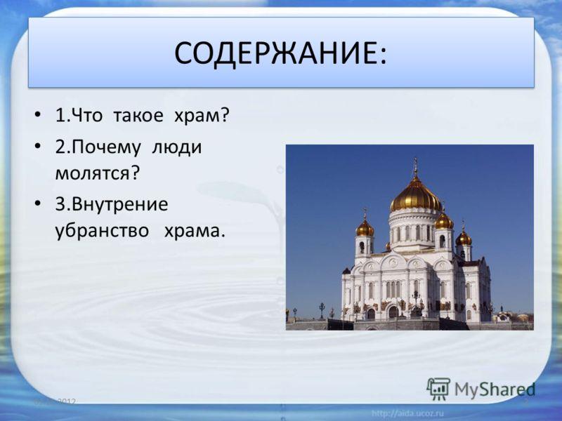 ХРАМ храмы России