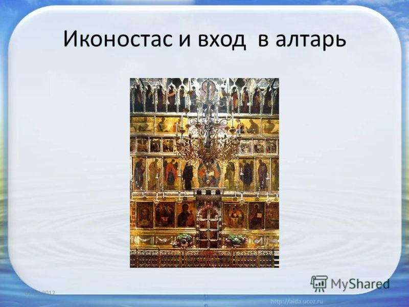 Внутреннее убранство храма. (Купольная часть храма.) 03.11.20126