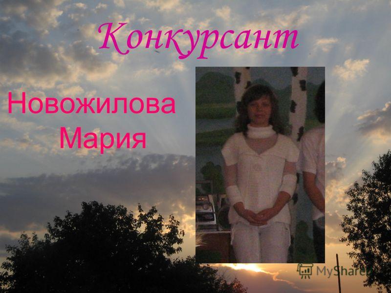 Конкурсант Новожилова Мария