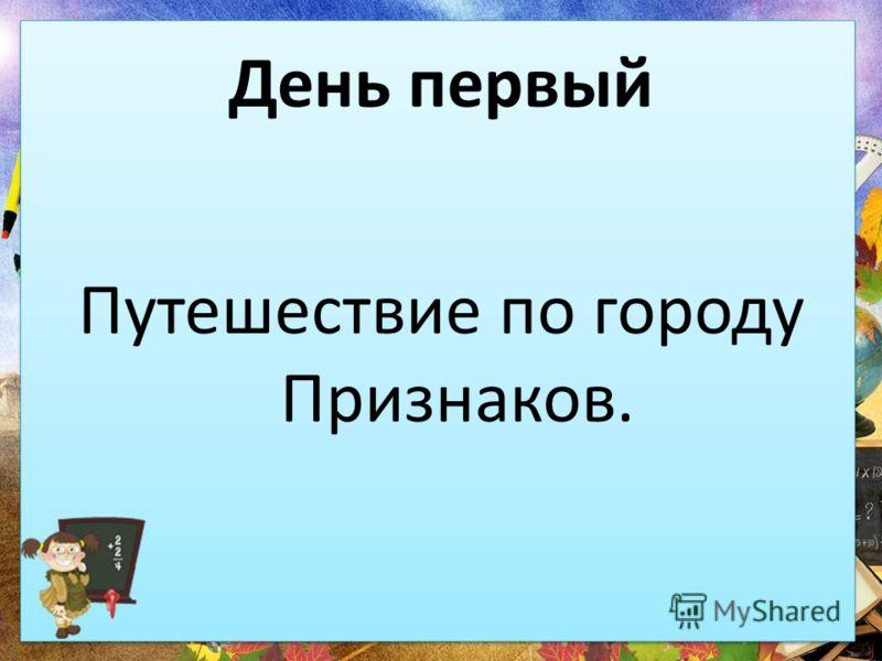 День первый Путешествие по городу Признаков.