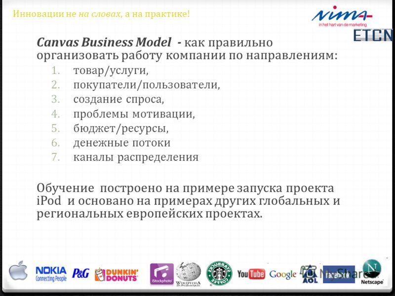 Canvas Business Model - как правильно организовать работу компании по направлениям: 1. товар/услуги, 2. покупатели/пользователи, 3. создание спроса, 4. проблемы мотивации, 5. бюджет/ресурсы, 6. денежные потоки 7. каналы распределения Обучение построе