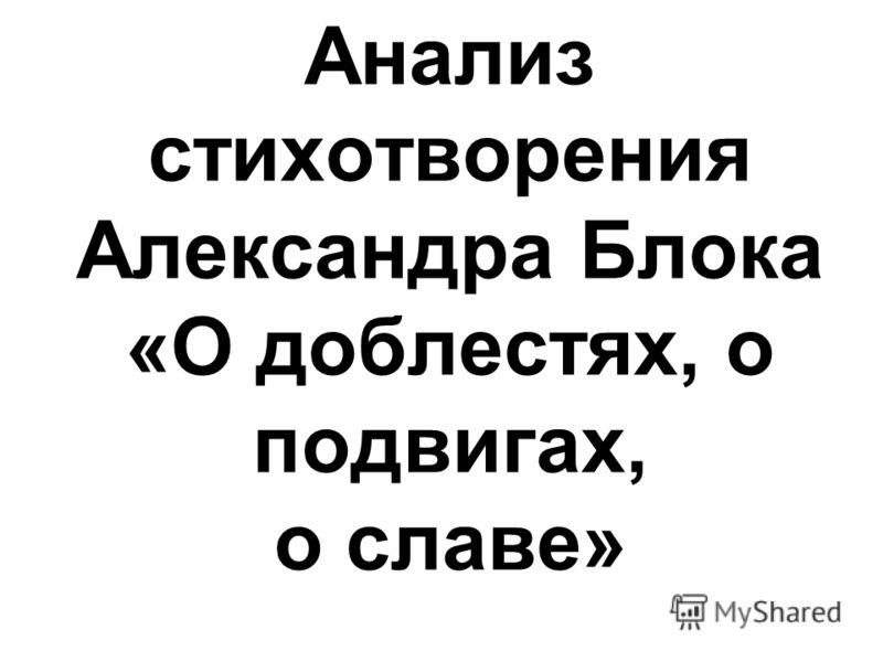 Анализ стихотворения Александра Блока «О доблестях, о подвигах, о славе»