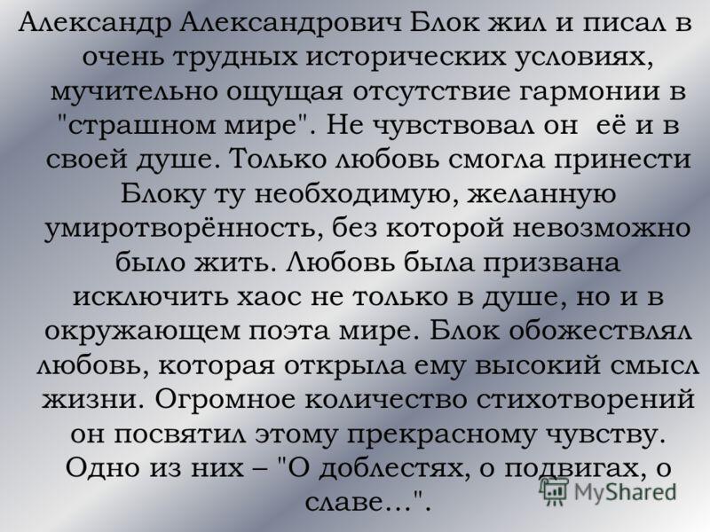Александр Александрович Блок жил и писал в очень трудных исторических условиях, мучительно ощущая отсутствие гармонии в