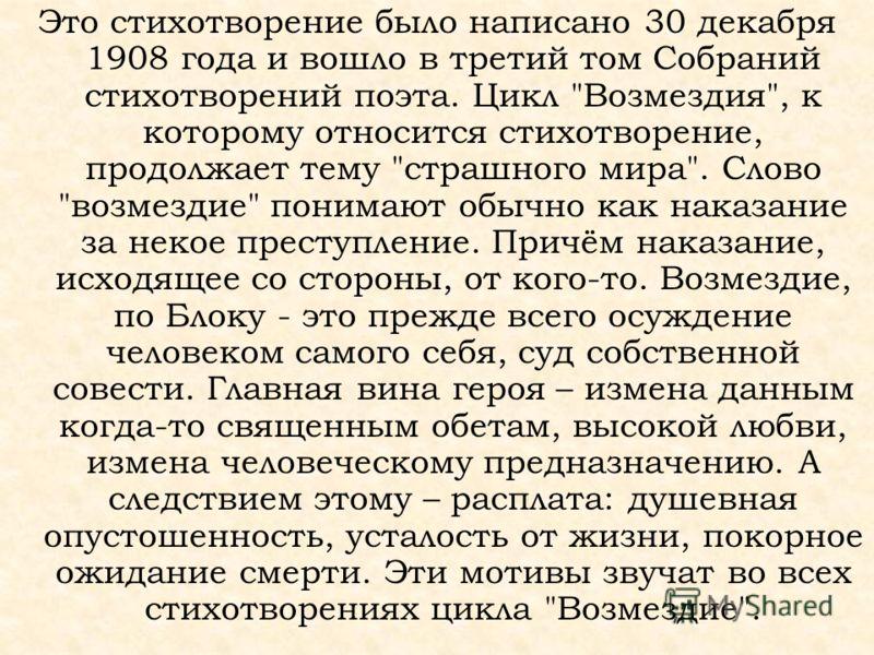 Это стихотворение было написано 30 декабря 1908 года и вошло в третий том Собраний стихотворений поэта. Цикл