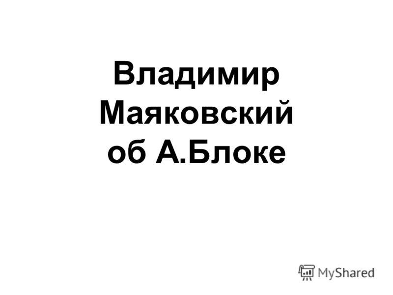 Владимир Маяковский об А.Блоке