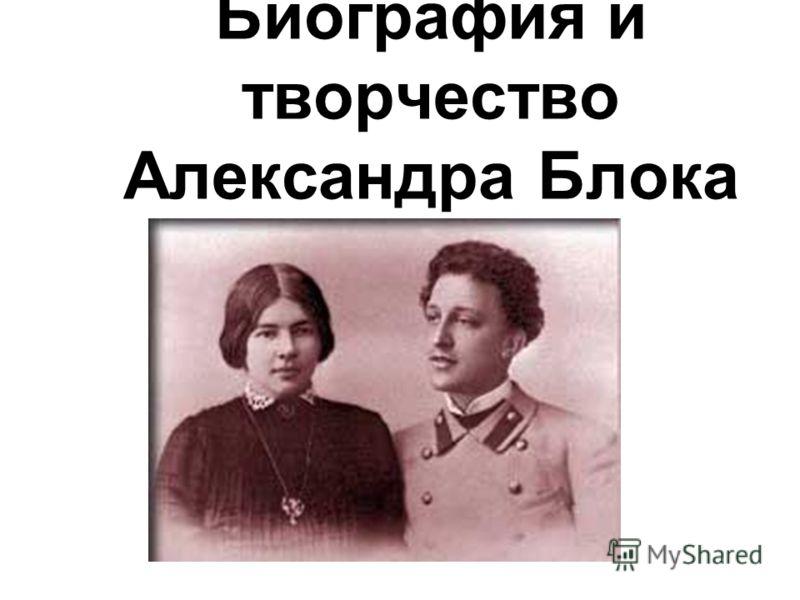 Биография и творчество Александра Блока