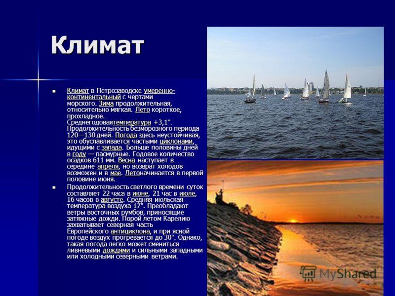 Климат Климат в Петрозаводске умеренно- континентальный с чертами морского. Зима продолжительная, относительно мягкая. Лето короткое, прохладное. Среднегодоваятемпература +3,1°. Продолжительность безморозного периода 120130 дней. Погода здесь неустой