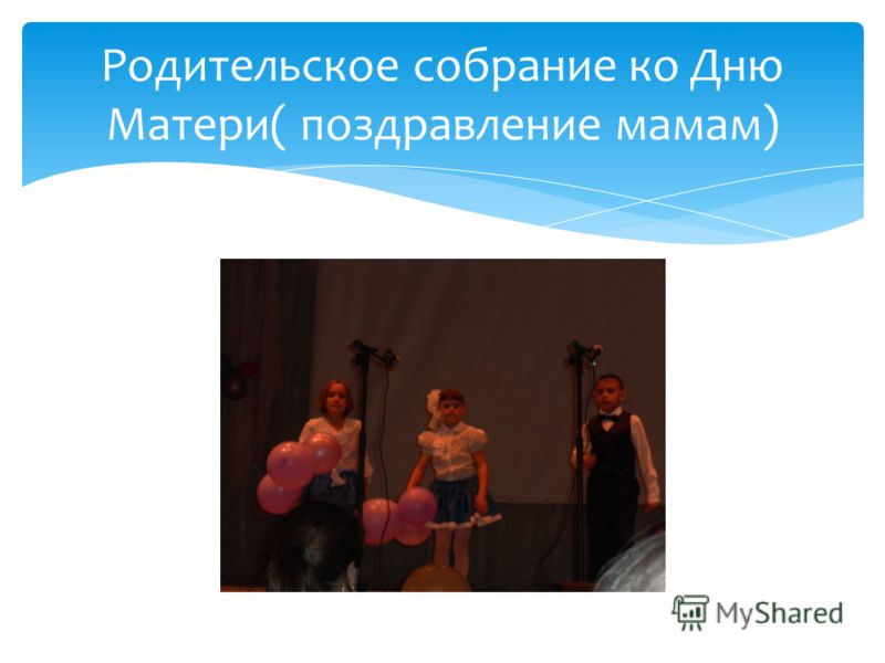Родительское собрание ко Дню Матери( поздравление мамам)