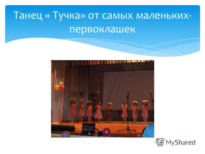 Танец « Тучка» от самых маленьких- первоклашек