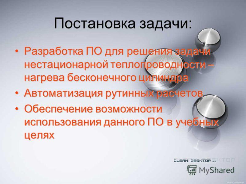 Постановка задачи: Разработка ПО для решения задачи нестационарной теплопроводности – нагрева бесконечного цилиндраРазработка ПО для решения задачи нестационарной теплопроводности – нагрева бесконечного цилиндра Автоматизация рутинных расчетовАвтомат