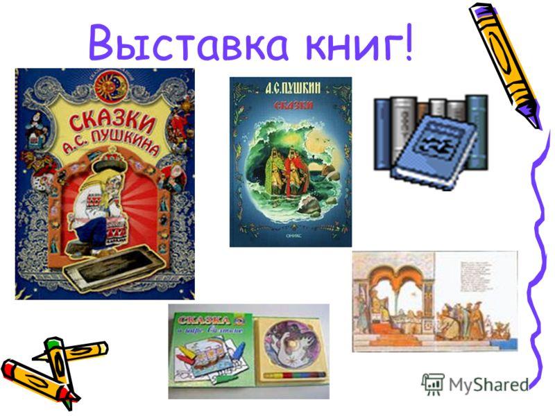 Выставка книг!