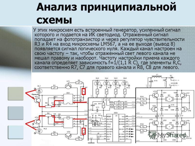 Анализ принципиальной схемы У этих микросхем есть встроенный генератор, усиленный сигнал которого и подается на ИК светодиод. Отраженный сигнал попадает на фототранзистор и через регулятор чувствительности R3 и R4 на вход микросхемы LM567, а на ее вы