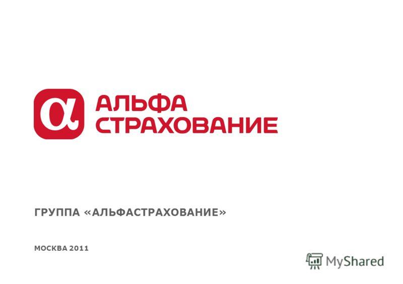 ГРУППА «АЛЬФАСТРАХОВАНИЕ» МОСКВА 2011