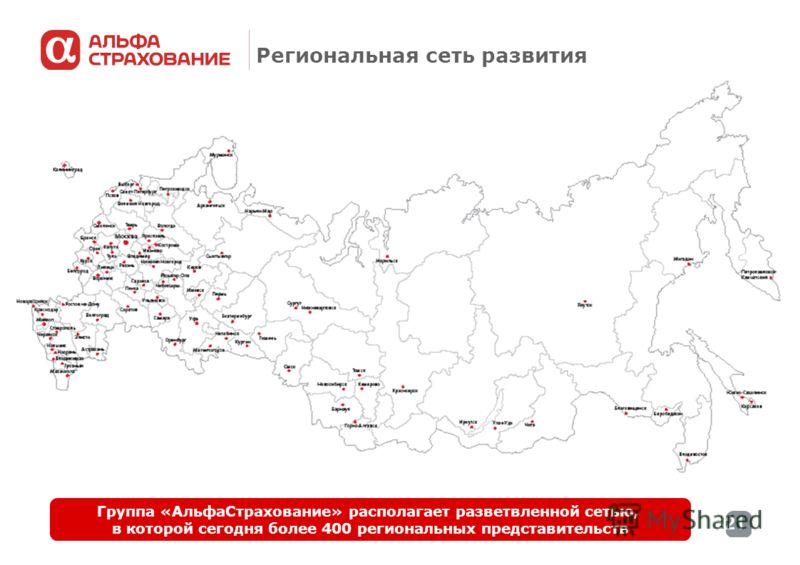 21 Региональная сеть развития Группа «АльфаСтрахование» располагает разветвленной сетью, в которой сегодня более 400 региональных представительств