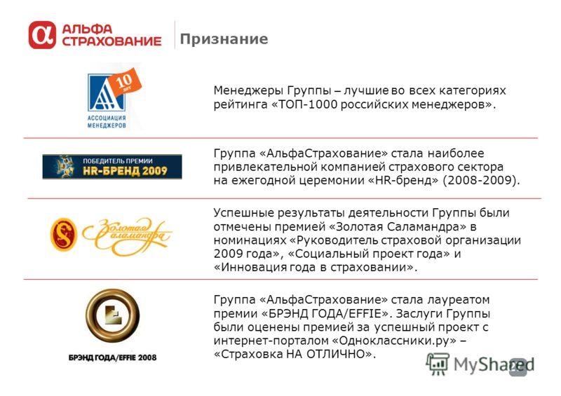 27 Признание Менеджеры Группы – лучши е во всех категориях рейтинга «ТОП-1000 российских менеджеров». Группа «АльфаСтрахование» стала наиболее привлекательной компанией страхового сектора на ежегодной церемонии «HR-бренд» (2008-2009). Успешные резуль