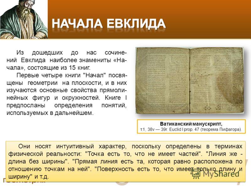 Ватиканский манускрипт, т.1, 38v 39r. Euclid I prop. 47 (теорема Пифагора). Из дошедших до нас сочине- ний Евклида наиболее знамениты «На- чала», состоящие из 15 книг. Первые четыре книги