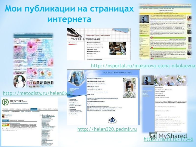http://metodisty.ru/helen0603 http://helen320.pedmir.ru http://nsportal.ru/makarova-elena-nikolaevna http://numi.ru/17346 Мои публикации на страницах интернета