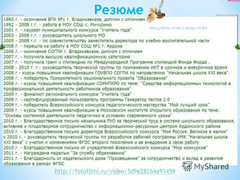 http://fotofilmi.ru/video/5d9e28264a93459 Резюме