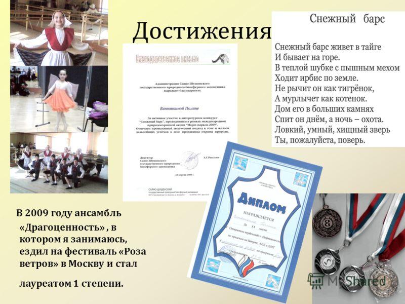 Достижения В 2009 году ансамбль «Драгоценность», в котором я занимаюсь, ездил на фестиваль «Роза ветров» в Москву и стал лауреатом 1 степени.