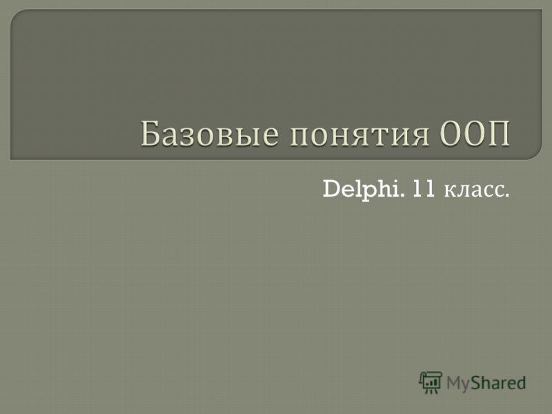 Delphi. 11 класс.