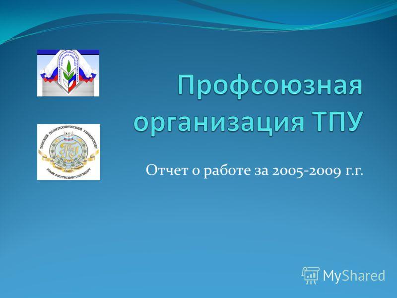 Отчет о работе за 2005-2009 г.г.