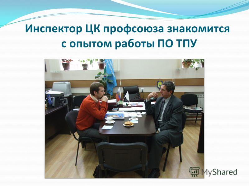 Инспектор ЦК профсоюза знакомится с опытом работы ПО ТПУ
