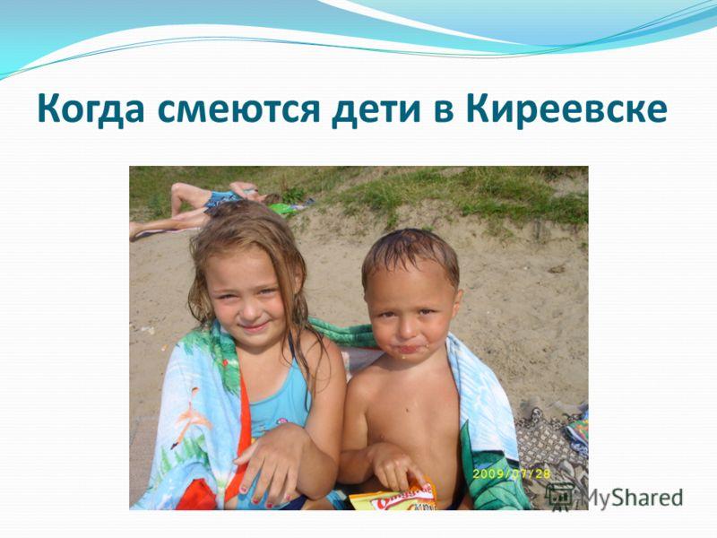 Когда смеются дети в Киреевске