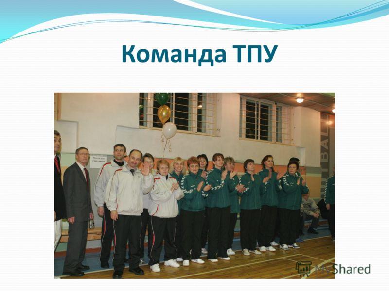 Команда ТПУ