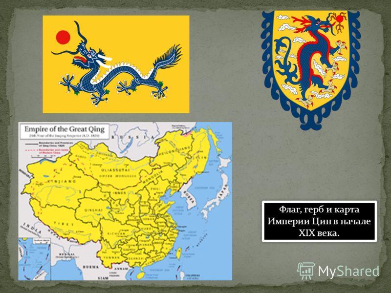 Флаг, герб и карта Империи Цин в начале XIX века.