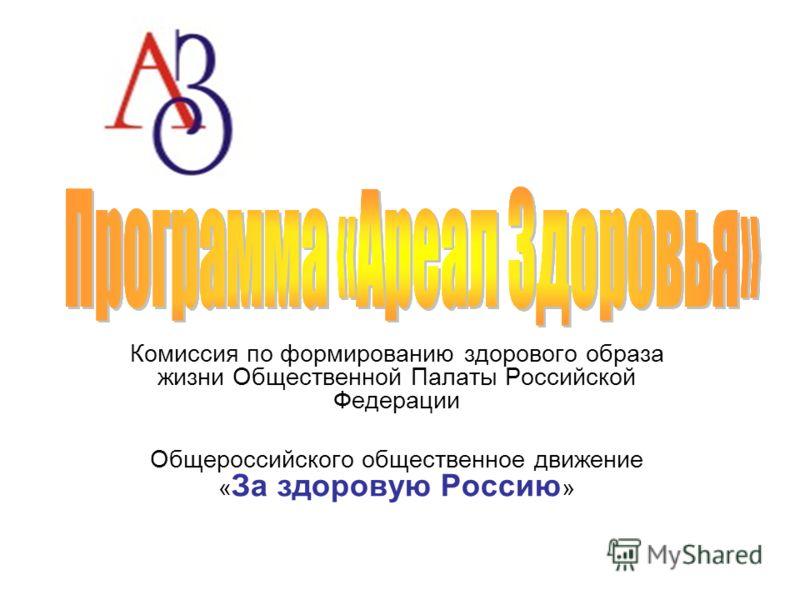 Комиссия по формированию здорового образа жизни Общественной Палаты Российской Федерации Общероссийского общественное движение « За здоровую Россию »