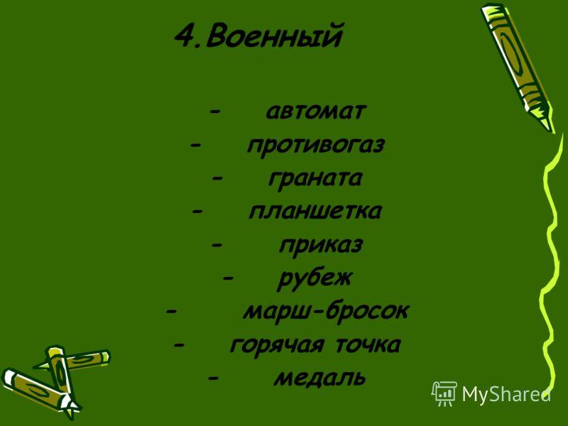 3 группа Турист; - карта - спальник - поход - котелок - комары - романтик - маршрут -ориентир -рюкзак