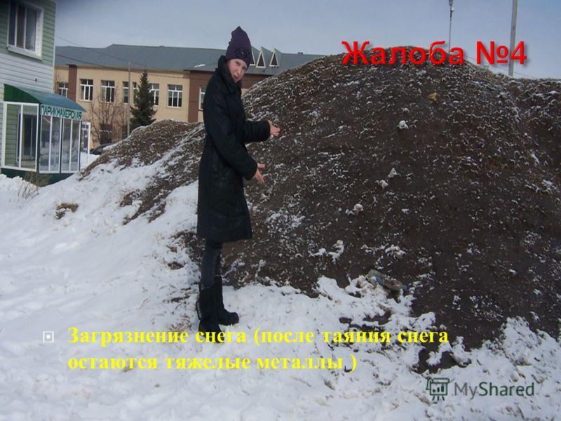 Загрязнение снега ( после таяния снега остаются тяжелые металлы )