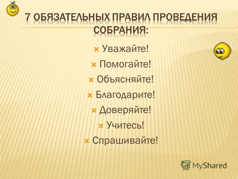 Уважайте! Помогайте! Объясняйте! Благодарите! Доверяйте! Учитесь! Спрашивайте!