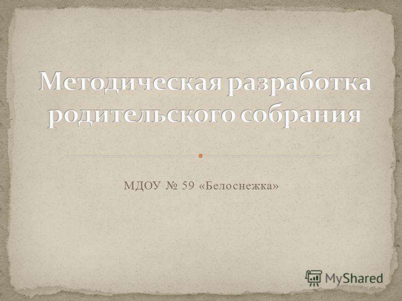 МДОУ 59 «Белоснежка»