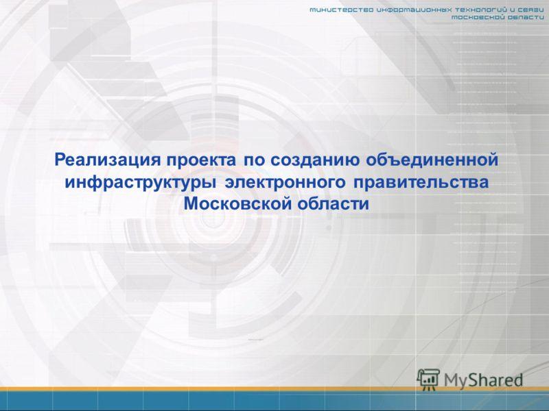 Реализация проекта по созданию объединенной инфраструктуры электронного правительства Московской области